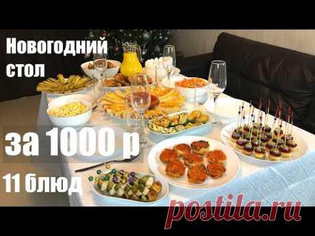НОВОГОДНИЙ СТОЛ за 1000 рублей