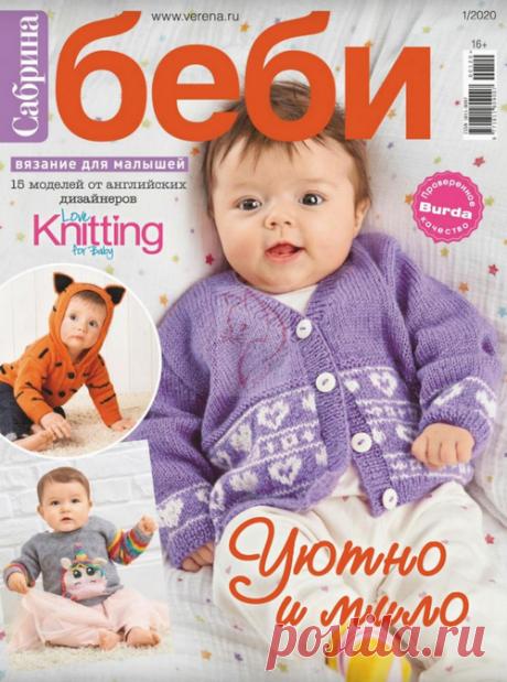 Сабрина Беби №1 (январь/2020)