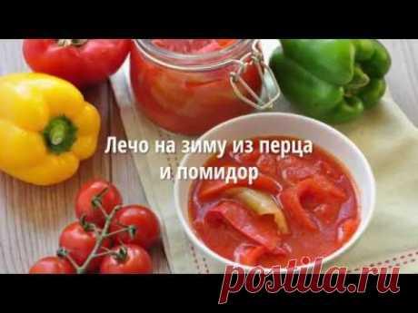 Лечо на зиму из перца и помидор: видеорецепт