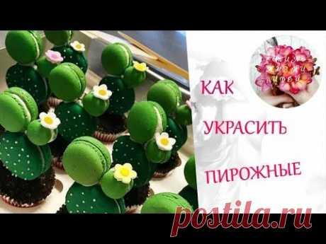 Как украсить пирожные и кексы в виде кактусов. Идеи украшения сладостей. Тем, кто любит кактусы и сладости будет вдвойне приятно. Смотрите наше видео, вдохно...