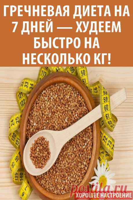Гречневая диета на 7 дней — худеем быстро на несколько кг!