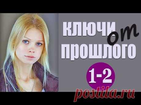 Увлекательная мелодрама-детектив! «Ключи от прошлого» 1,2 серия (2013) Русские мелодрамы