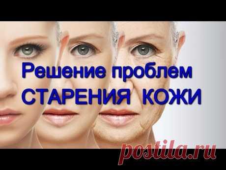 Уход за лицом.Комплексный уход против старения кожи - YouTube
