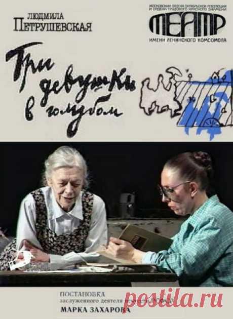 "Lyudmila Petrushevskaya ""Три girls in голубом"""
