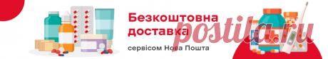 Озельтамивир цена в Украине, купить Озельтамивир - Аптека 911