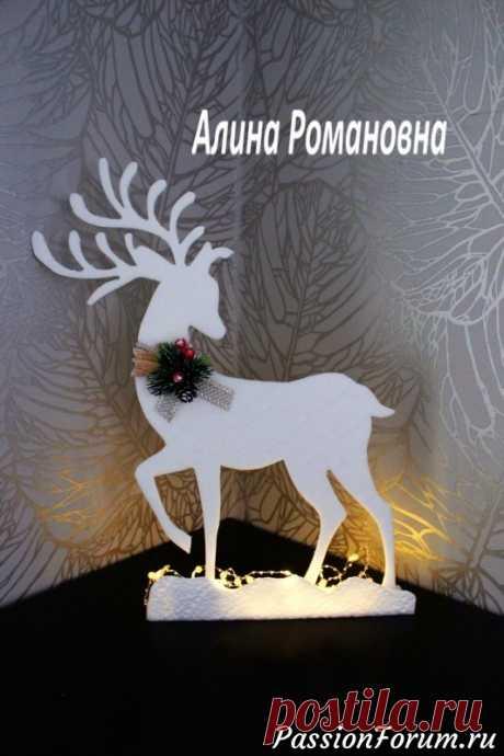 Новогодний олень своими руками! - запись пользователя AlinaRomanovna (Алина) в сообществе Новый год в категории Новогодний декор