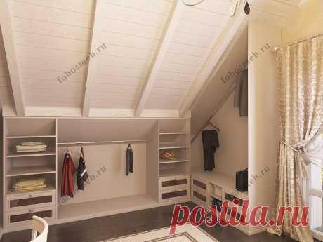 Рекомендации по обустройству гардеробной комнаты в мансарде — «Фобос Мебель»