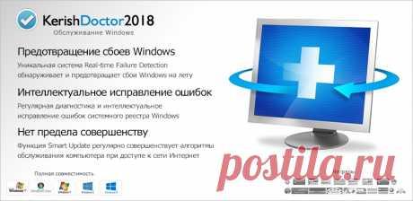 Kerish Doctor 2018 — Программа для исправления ошибок, очистки компьютера, оптимизации и защиты от вирусов