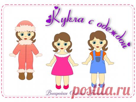 Мастер-класс смотреть онлайн: Фетровая кукла с одеждой | Журнал Ярмарки Мастеров