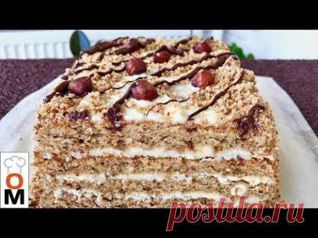 """Торт """"Женский Каприз"""" Ореховые Коржи с Молочно-Заварным Кремом"""