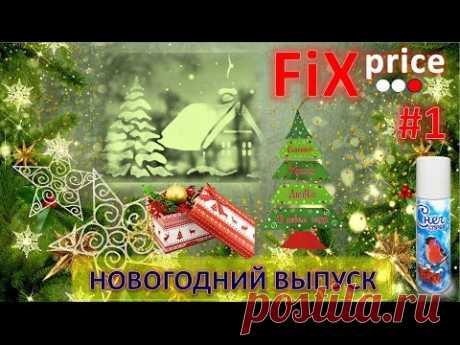 Fix Price - покупки к Новому году 2017 Часть 1/ Новый год 2017 Fix Price (Фикс прайс)