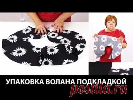 Как сшить воланы? Упаковка волана подкладкой. Пошив волана для юбки своими руками.