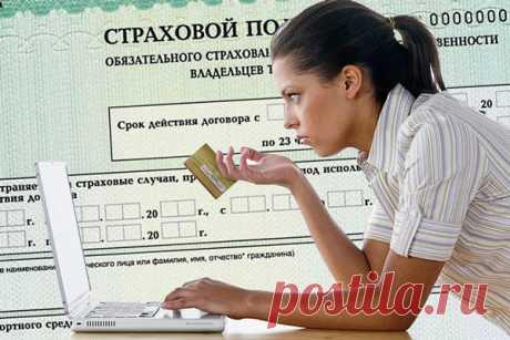 Пошаговая инструкция оформления электронного полиса ОСАГО Росгосстраха