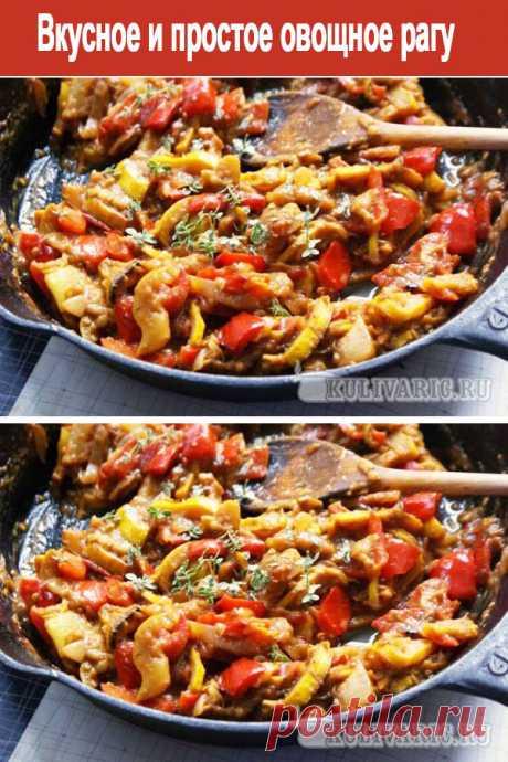 Вкусное и простое овощное рагу ⋆ Кулинарная страничка