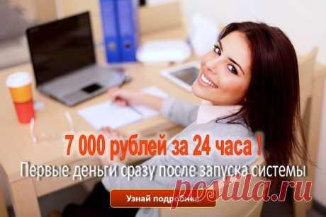 Заработок от 7 000 рублей в сутки