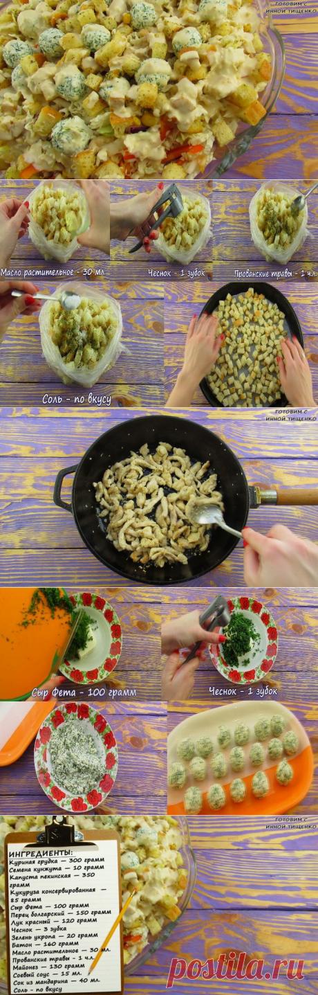Попробовали в кафе салат, узнали рецепт, и жена приготовила его дома. Получился точь в точь как в кафе, такой же вкусный! | Как сделать из бумаги и рецепты) | Яндекс Дзен
