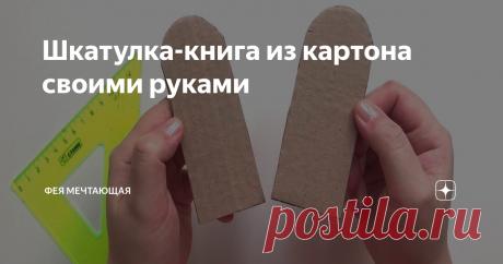 Шкатулка-книга из картона своими руками