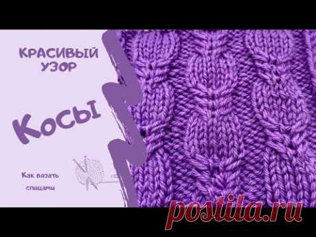 Как вязать спицами КРАСИВЫЙ УЗОР КОСЫ/How to knit BEAUTIFUL BRAID PATTERN