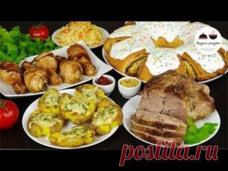 МЕНЮ НА ПАСХУ  Рецепты на праздничный стол / Буженина, куриные ножки и картофель в духовке