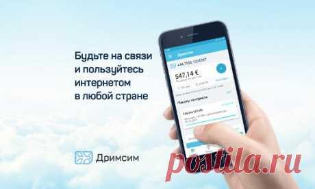 Телефон — универсальная симка для путешественников.