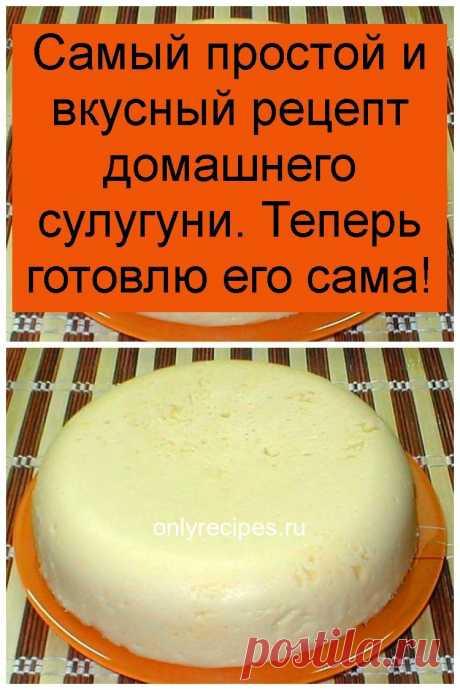 Самый простой и вкусный рецепт домашнего сулугуни. Теперь готовлю его сама! - Рецепты мира