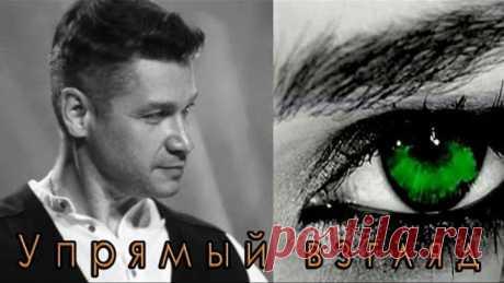 Упрямый взгляд - Андрей Картавцев (концертное выступление)