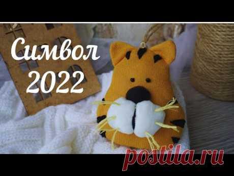 Символ 2022 года своими руками/игрушка тигр мастер класс/