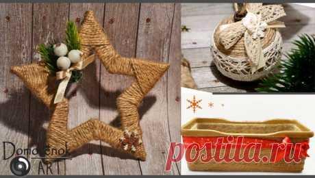 Новогодние игрушки из шпагата своими руками | Домовёнок-Арт