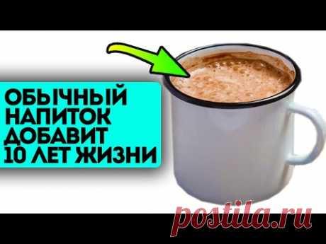 Почему об этом молчат?! Вот как какао продлевает жизнь и влияет на...