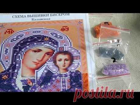 Вышивка бисером. Казанская икона Божьей Матери