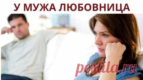 У мужа есть любовница, что делать обманутой жене?