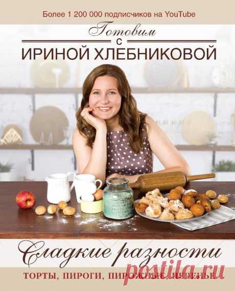 Сладкие разности. Готовим с Ириной Хлебниковой.