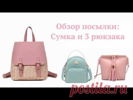 Сумка и рюкзаки с сайта Newchic / Обзор покупок из Китая
