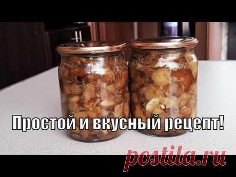 Легкий и простой способ маринованных грибов на зиму!Pickled mushrooms!