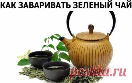 КАК ЗАВАРИВАТЬ ЗЕЛЕНЫЙ ЧАЙ Зеленый чай считается одним из самых полезных. Только из-за неправильной заварки чай может потерять все свои полезные свойства. Более того, использование неподходящей воды не дает насладиться уникальным вкусом зеленого чая.  Для заваривания зеленого чая подходит не всякая вода. Рекомендуется брать только мягкую родниковую воду, которая способна правильно раскрыть вкус чая. Жесткая вода не подходит, так как в ней чай становится мутным и темным, да...