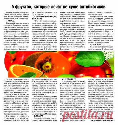 5 фруктов, которые лечат не хуже антибиотиков