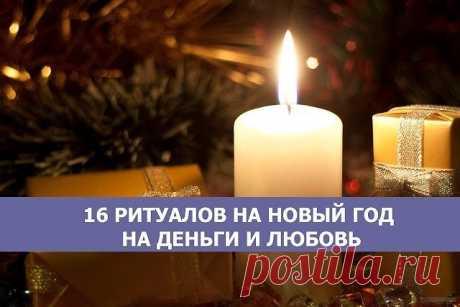 16 РИТУАЛОВ НА НОВЫЙ ГОД НА ДЕНЬГИ И ЛЮБОВЬ  16 РИТУАЛОВ НА НОВЫЙ ГОД НА ДЕНЬГИ И ЛЮБОВЬ   31 декабря — это не только Новый год, наряды, салаты, гости, елка, это еще и незабываемое ощущение праздника и возможность привлечь в свою жизнь любовь, счастье, удачу и процветание. А помогут в этом новогодние ритуалы. И сегодня мы вам о них поведаем.   Привлекаем любовь волшебными ритуалами   № 1   Все, без исключения, мечтают о большой, чистой, а главное, взаимной любви, но не у в...