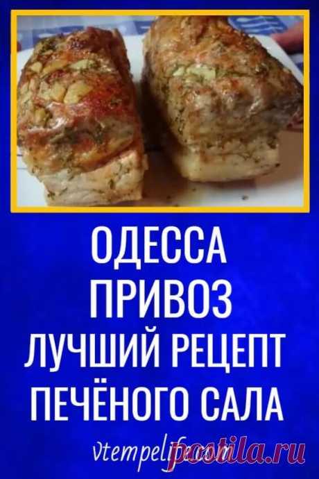 Одесса. Привоз. Лучший рецепт печёного сала. | В ТЕМПЕ ЖИЗНИ