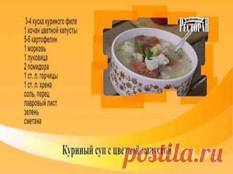 ▶ Куриный суп с цветной капустой Kulinar24TV - YouTube