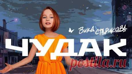 Вика Старикова - Чудак (10 лет) Прекрасный голос талантливой девочки!