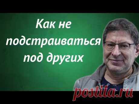 Лабковский - Как не подстраиваться под других людей