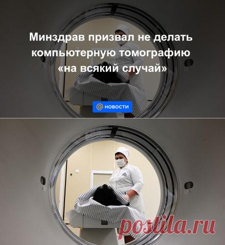 Минздрав призвал не делать компьютерную томографию на всякий случай - Новости Mail.ru
