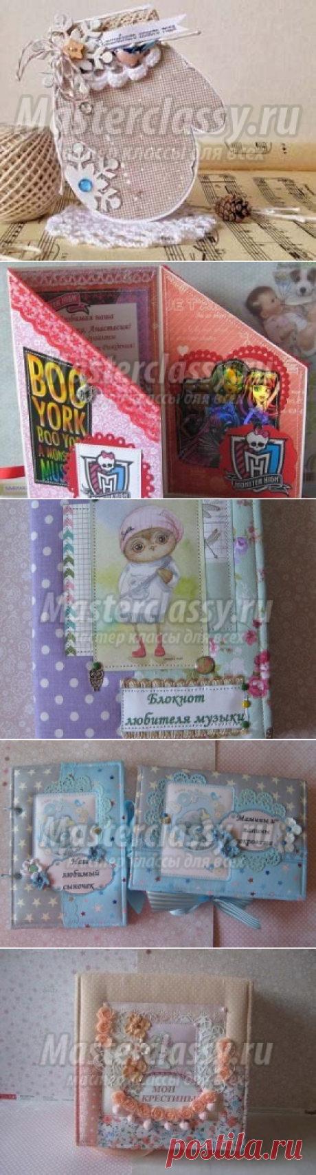 "Scrapbooking"" Master classy - master classes for you"