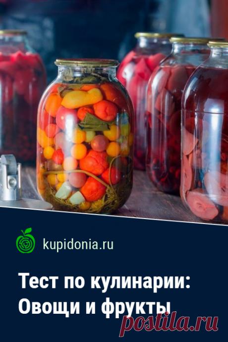 Тест по кулинарии: Овощи и фрукты. Пройдите наш кулинарный тест об очень полезных овощах и фруктах. Проверьте ваши знания!