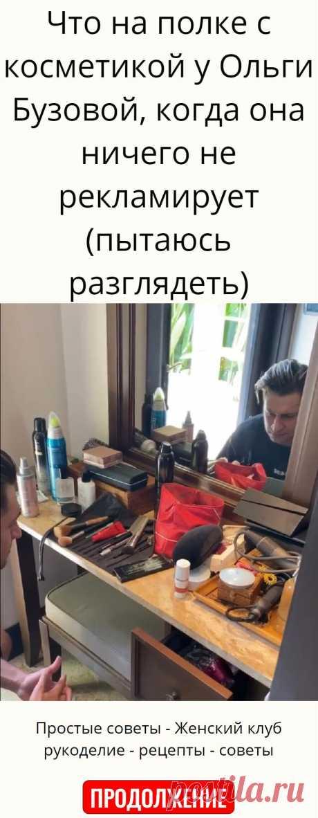 Что на полке с косметикой у Ольги Бузовой, когда она ничего не рекламирует (пытаюсь разглядеть)