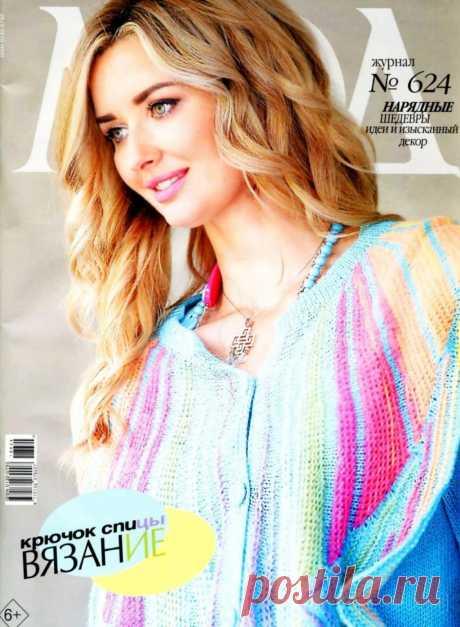 Журнал МОД №624 2019 Вязание