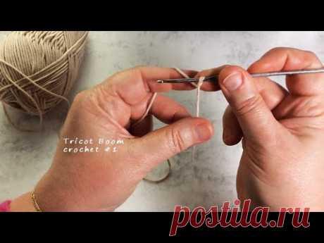 Вязание крючком #1 / Для начинающих с нуля.
