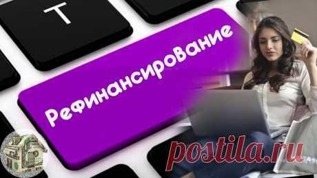 💰Как в 2 раза законно уменьшить платежи по кредиту и ипотеке | Денежный дом   | Яндекс Дзен