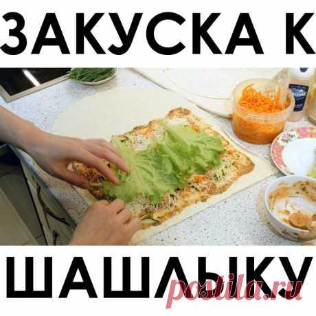 Закуска к шашлыку или «Овощная шаурма»