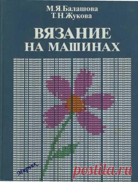 Вязание на машинах. М.Я.Балашова Т.Н. Жукова — Яндекс.Диск